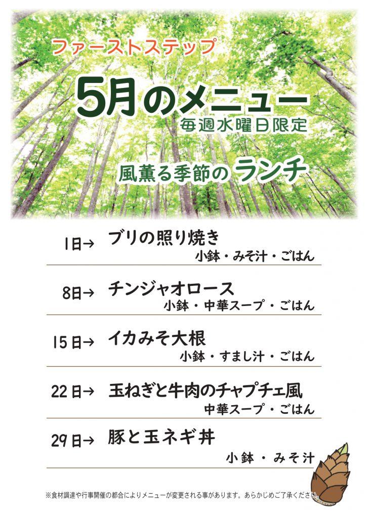 5月のメニュー表